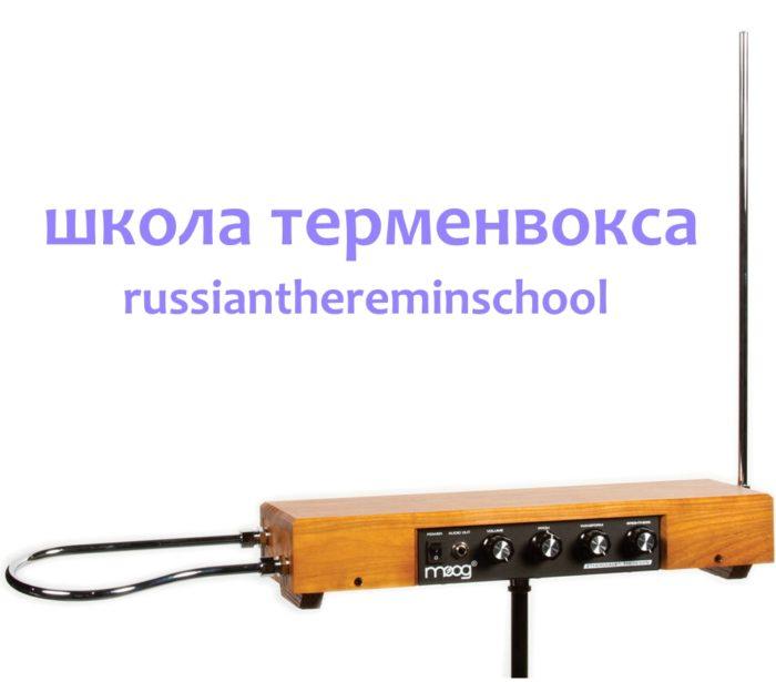 Школа терменвокса
