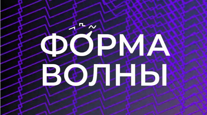"""фестиваль """"Форма волны"""""""